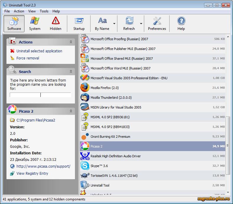Uninstall Tool 2.9.5.
